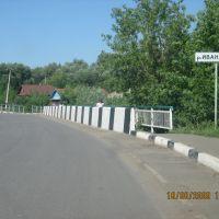 Мост через речушку в Кондоле, Кондоль