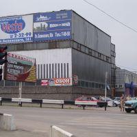 Завод, Кузнецк