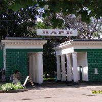 Городской парк, Кузнецк