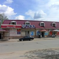 Магазин., Кузнецк
