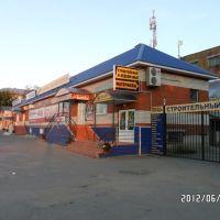 Магазин ИМПЕРИАЛ., Кузнецк