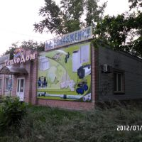 Магазин. ТеплоДом., Кузнецк