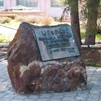 Памятный камень, Мокшан