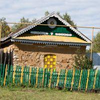 Амбар, Русский Камешкир