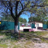 База хранения, Сердобск