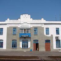 Здание вокзала, Тамала