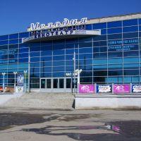 Кинотеатр Мелодия, Березники
