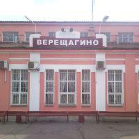 жд станция Верещагино, Верещагино