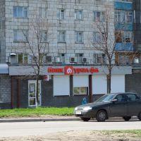 """Gubaha sity / Губаха - Банк """"Урал-ФД"""", Губаха"""