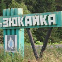 На въезде в поселок Зюкайка., Зюкайка