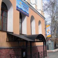 Кафе Золотая рыбка, Кизел