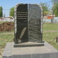 В память писателям Коми-Пермякам, Кочево