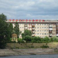 Краснокамск 2, Краснокамск