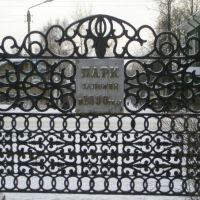Парк заложен в 1896 году, Кудымкар