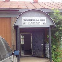 Чугунолитейный завод, Кудымкар