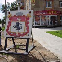 Герб Лысьвы, Лысьва