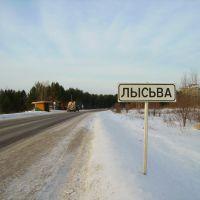 Дорога, Лысьва