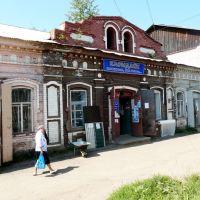 Старый город 1, Оханск