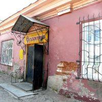 Старый город 7, Оханск