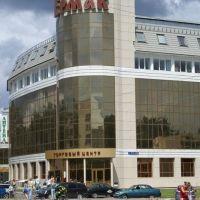 Ermak market, Чайковский