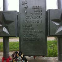 г.Чернушка. Мемориал погибшим в Великую Отечественную, Чернушка