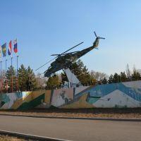 Памятник Ми-24, г.Арсеньев, Арсеньев