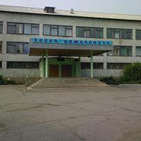 Лицей №1 (*СШ №1), Дальнереченск