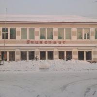 Универмаг - декабрь 2010, Камень-Рыболов
