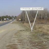 Въезд в С.-Дальний со стороны Уссурийска., Кировский