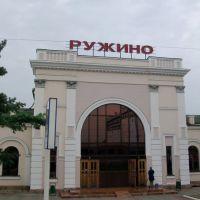 Ружино, Лесозаводск
