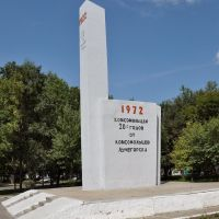 "Monument ""To 1920s Komsomol from Luchegorsk 1972 Komsomol"", Лучегорск"