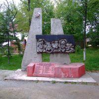 纪念碑, Партизанск