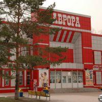 кинотеатр Аврора, Спасск-Дальний