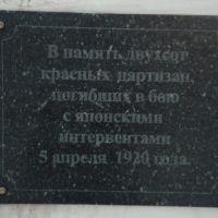 Надпись, Спасск-Дальний
