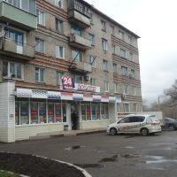 Магазин, Спасск-Дальний