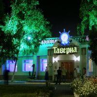 Таверна, Уссурийск