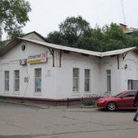 Аптека (ул. Крестьянская, 73), Уссурийск