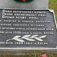 Памятник участникам Хасанских боев, Хасан