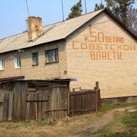 50 лет Советской власти, Хороль