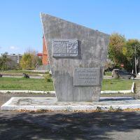 """""""Освобождение Черниговки 50 лет"""" (10.2010), Черниговка"""
