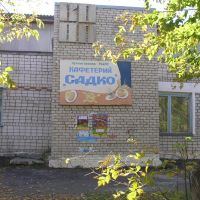 "Кафетерий ""Садко"", Черниговка"