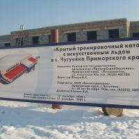 Крытый тренировочный каток с искусственным льдом, Чугуевка