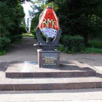 Великие Луки. Памятник великолучанам, служившим на флоте, Великие Луки