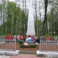 Памятник в городском парке., Дно