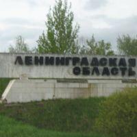 Ленинградская обл, Заплюсье