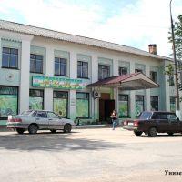 """Универмаг """" Нива"""" ул. Ленина 43, Идрица"""