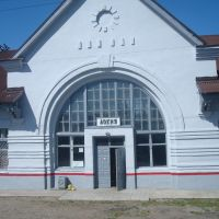 Станция Локня, Локня