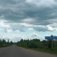 Псковская область, Палкино