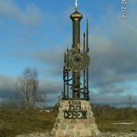 Памятник  в Себеже, Себеж