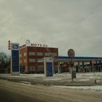 """АЗС """"ТНК"""" и мотель """"Евразия"""". 17/1/2010, Аксай"""